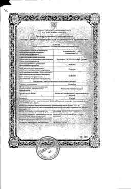 КосмоФер сертификат