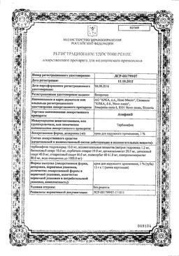 Атифин сертификат