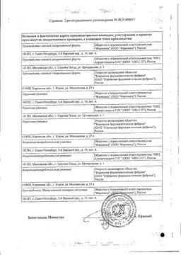 Валемидин сертификат