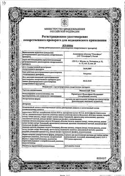 Максиколд Рино (лимон) сертификат