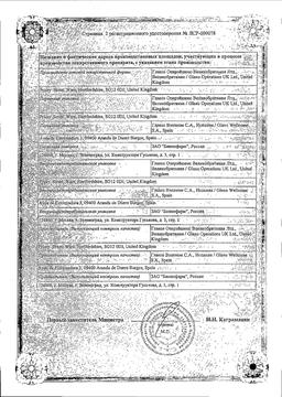 Кивекса сертификат