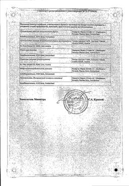 Ксолар сертификат