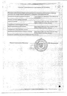 Пантовигар сертификат