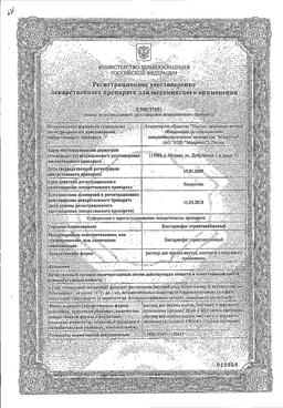 Бактериофаг стрептококковый сертификат