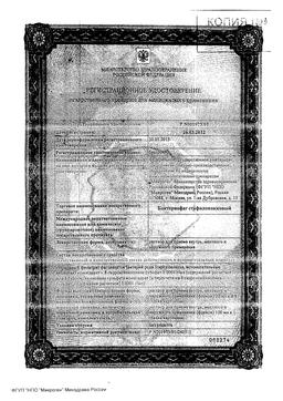 Бактериофаг стафилококковый сертификат