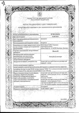 Фурасол сертификат