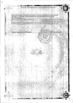 Каталин сертификат