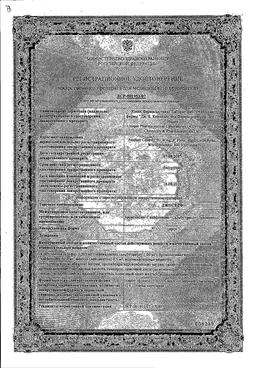 Джосет сертификат