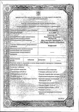 Каффетин сертификат