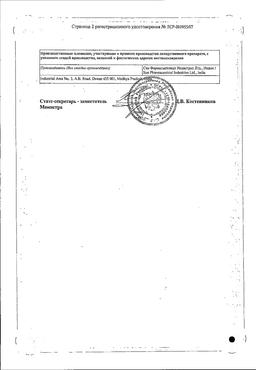 Омсулозин сертификат