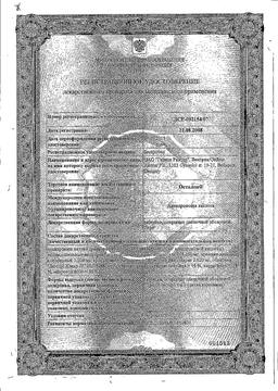 Осталон сертификат