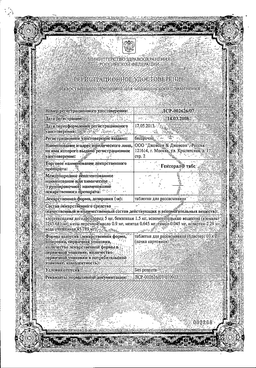 Гексорал табс сертификат