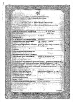 Кетанов (для инъекций) сертификат