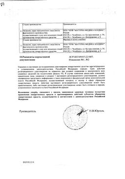 Тенотен детский сертификат