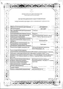 Ламизил Уно сертификат