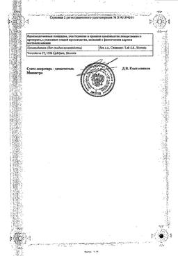 Кетонал сертификат