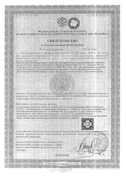 Доппельгерц актив L-карнитин+Магний сертификат