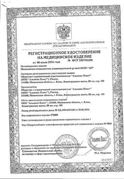 Молокоотсос Мон Ап ручной сертификат