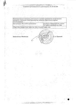 Кеторол (гель) сертификат