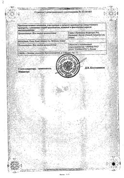 Престариум А сертификат