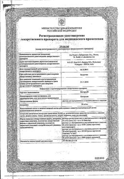Кеторол (для инъекций) сертификат