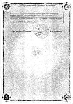 Тобрекс 2Х сертификат