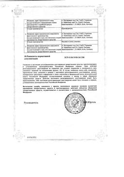 Бронхикум С сертификат
