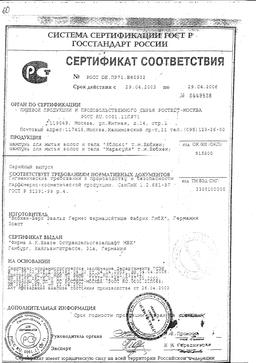 Bubchen Шампунь детский сертификат