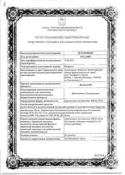 Депантол сертификат