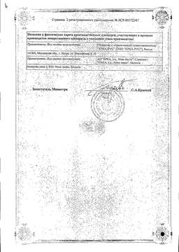 Лориста сертификат