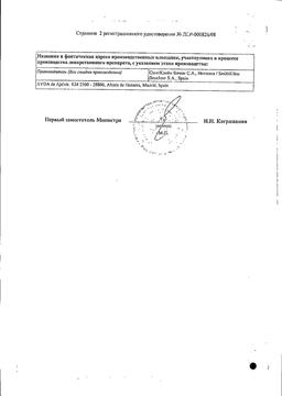 Колдрекс Юниор Хот Дринк сертификат