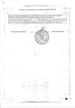 Стопгрипан сертификат