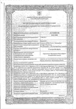 Стопгрипан форте сертификат