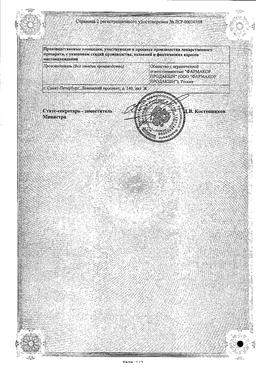 Диосмектит сертификат