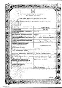 L-Тироксин 75 Берлин-Хеми сертификат