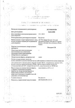 Биоарон С сертификат
