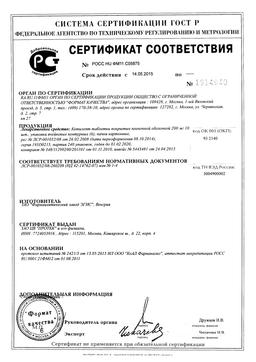 Кетилепт сертификат