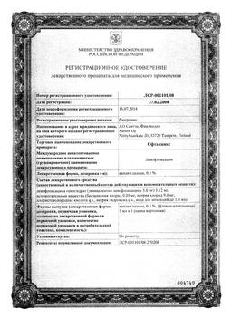 Офтаквикс сертификат