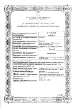 Клацид (для инфузий) сертификат