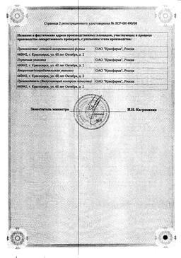 Амоксициллин+Клавулановая кислота сертификат