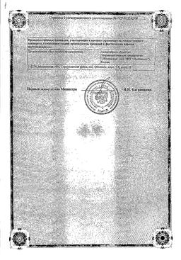 Венарус сертификат