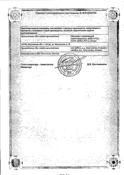 Квентиакс сертификат