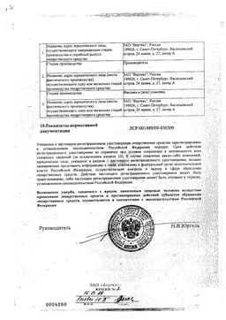 Клиндамицин сертификат