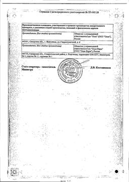 Нимесулид сертификат