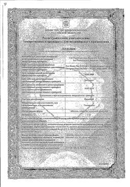 Ролитен сертификат