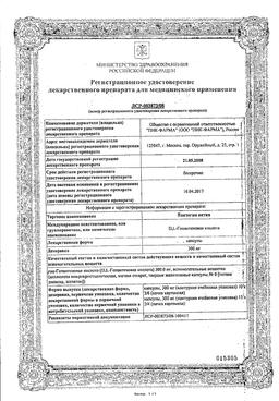 Пантогам актив сертификат