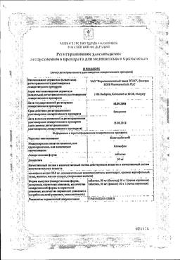 Клостилбегит сертификат
