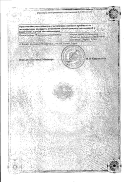 Клотримазол-Акрихин сертификат
