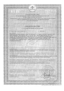 Доппельгерц VIP Кардио Система 3 сертификат