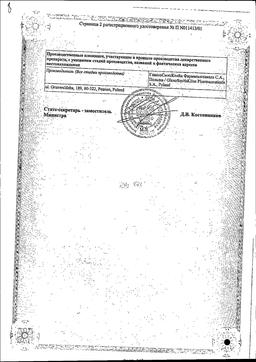 Клотримазол сертификат
